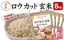 【CQ27】[2年産]金芽ロウカット玄米8kg(2kg×4)