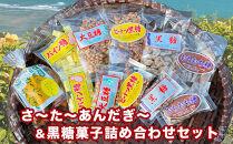 さーたーあんだぎー&黒糖菓子詰め合わせセット