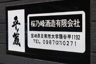 平蔵プレミアム6本セット