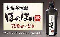 本格焼酎「ほのぼの芋」2本