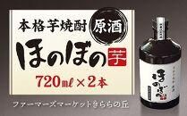 芋焼酎「ほのぼの芋」原酒2本