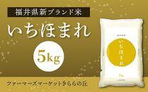 新ブランド米!「いちほまれ」5kg