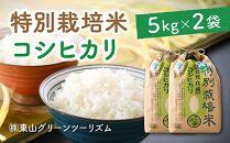 あわら市産コシヒカリ特別栽培米(5kg×2)