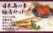 日本海の幸・地酒セット のどぐろ・甘鯛・赤ガレイ・甘えび・純米吟醸酒「嫁おどし」