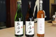 MU09-10無法松 特別純米酒・原酒・小倉の梅酒セット(720ml×2本、500ml×1本)