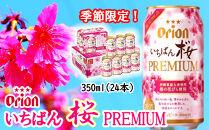 【数量・期間限定】オリオンいちばん桜PREMIUM350ml缶1ケース(24缶)