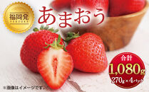【2021年2月発送開始】国産あまおう1080g(270g×4パック)福岡県産いちご