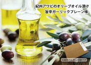 紀州アワビのオリーブオイル漬け【旨辛ガーリックプレーン味】100g