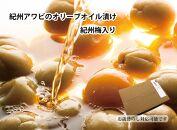 紀州アワビのオリーブオイル漬け【紀州梅入り】100g