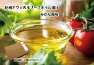 紀州アワビのオリーブオイル漬け【みかん風味】100g
