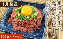1月発送!北海道<食創・シマチク>粗挽き和牛の高級コンビーフたっぷりセット