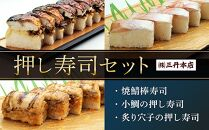 押し寿司セット(焼鯖棒寿司、小鯛の押し寿司、炙り穴子の押し寿司)