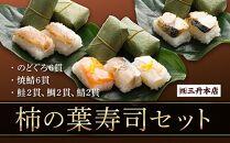 柿の葉すしセット(のどぐろ、三味(鮭、鯛、鯖)、焼鯖)
