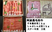 阿波黒毛和牛ステーキ&しゃぶしゃぶ&すき焼き用(合計約3kg)【MM-04】