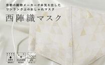 西陣織マスク【Triangle(大人サイズ小さめ)】〈加地織物〉