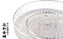 手編み水切り皿セット[ステンレス]〈辻和金網〉