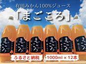 【まごころ】有田みかんジュース100% 1000ml 12本
