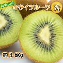 【秀品】 和歌山県産キウイフルーツ約3,6kg(20~24玉)