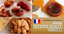 【先行受付】東京・八王子から本場フランス仕込みの洋菓子をお届け「パティスリータツヤササキ」3か月定期便