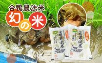【令和2年度新米】合鴨農法米幻の米 農林48号 【玄米】