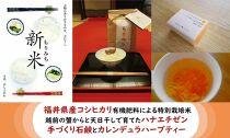 福井県産コシヒカリ・有機肥料による特別栽培越前の蟹からと天日干しで育てたハナエチゼン・手づくり石鹸とカレンデュラハーブティー