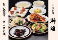 CK06-50【中国料理耕治】集い特選コースお食事券A(2名様分)