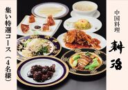 CK07-100【中国料理耕治】集い特選コースお食事券B(4名様分)