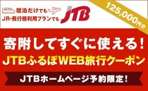 【能登町】JTBふるぽWEB旅行クーポン(125,000円分)