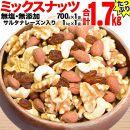 無添加・無塩ミックスナッツ&レーズン1.7kg(700g×1袋、1kg×1袋)