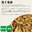 無添加・無塩ミックスナッツ1.7kg(700g×1袋、1kg×1袋)