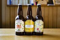 ミシュランガイド三ツ星・高尾山麓で造る 高尾ビール3本セット(オリジナルギフトボックス)