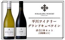 平川ワイナリーグランドキュベワイン赤白2本セット(化粧箱入り)