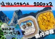■2021年夏予約発送■漁師直送!積丹沖産!塩水ムラサキウニ100g×2無添加)