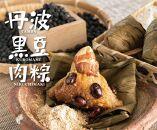 丹波黒豆肉粽(ちまき)5個セット