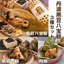 丹波黒豆八宝粽(ちまき)セット
