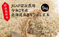特別栽培米JGAP認証農場 令和2年産北海道産ななつぼし玄米5kg
