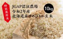 特別栽培米JGAP認証農場 令和2年産北海道産ゆめぴりか玄米10kg