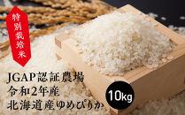 特別栽培米JGAP認証農場 令和2年産北海道産ゆめぴりか10kg