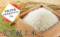 皇室献上米 令和2年産北海道産ゆめぴりか5kg