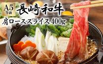 長崎和牛肩ローススライス(400g)
