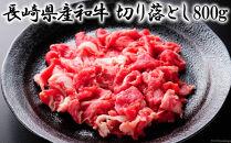 長崎県産和牛切り落とし(800g)