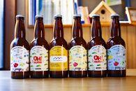 ミシュランガイド三ツ星・高尾山麓で造る 高尾ビール6本セット(オリジナルギフトボックス)