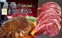 五つ星ひょうご選定!神戸牛の赤ワイン煮込み・2個