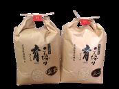 【令和2年産】富山県産こしひかり 育(はぐくみ)玄米 5キロ×2個セット