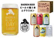 【期間限定・数量限定】ベアレン醸造所 缶ビール4種5本・グラスカンセット
