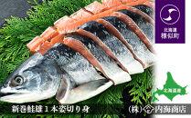 新巻鮭雄1本姿切り身