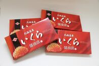 いくら醤油漬(2㎏)