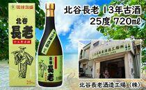 北谷長老13年古酒【25度】