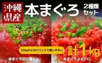 沖縄県産本まぐろ切り落とし&ネギトロセット1kg(200g×5パック)