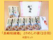 「長崎桜縁鶏」とりめしの素(2合用)6袋セット